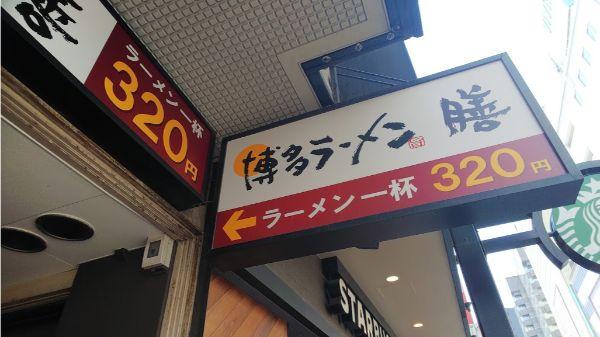 一杯320円!? 本場の美味い博多ラーメンが格安で食べられる最強の店 『膳』