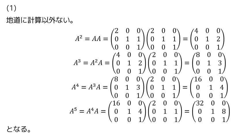 うさぎでもわかる線形代数 行列式の四則演算練習